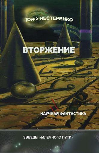 Юрий Нестеренко, Вторжение (сборник)