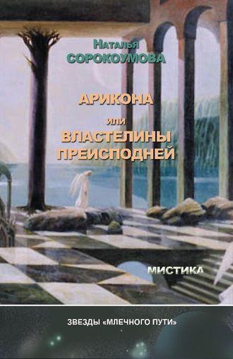 Наталья Сорокоумова, Арикона, или Властелины Преисподней