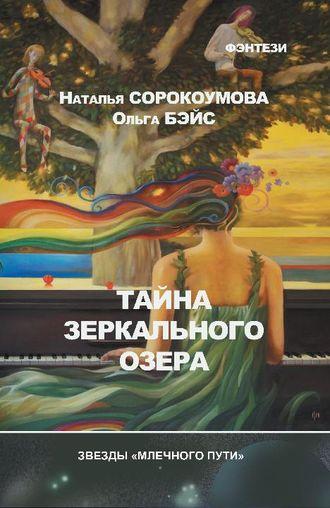 Наталья Сорокоумова, Ольга Бэйс, Тайна зеркального озера