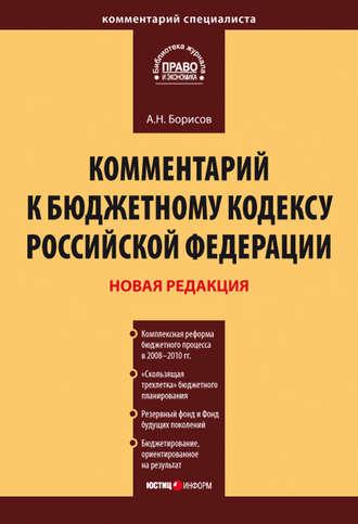 Александр Борисов, Комментарий к Бюджетному кодексу Российской Федерации