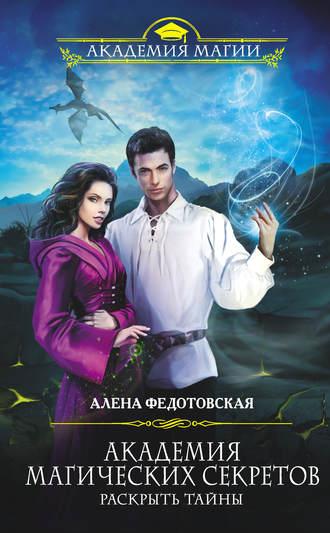 Алена Федотовская, Академия магических секретов. Раскрыть тайны
