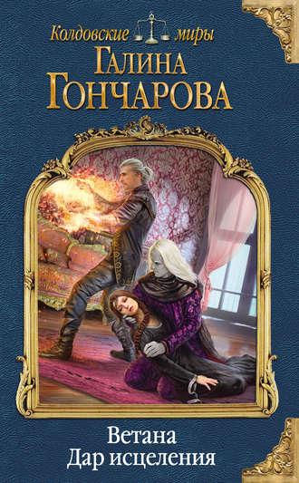 Галина Гончарова, Ветана. Дар исцеления