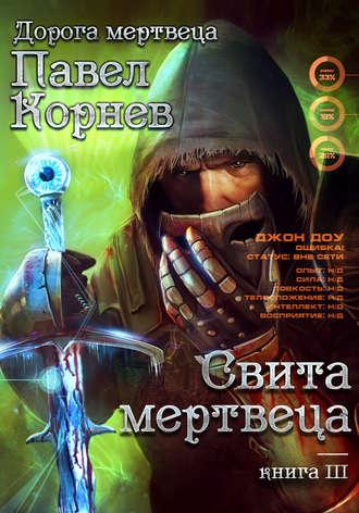 Павел Корнев, Свита Мертвеца