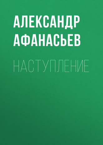 Александр Афанасьев, Наступление