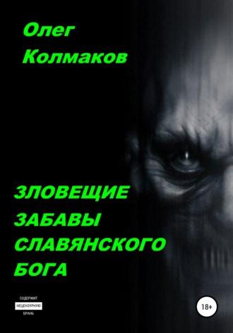 Олег Колмаков, Зловещие забавы славянского бога