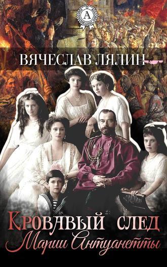 Вячеслав Лялин, Кровавый след Марии-Антуанетты