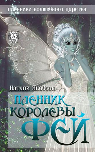 Натали Якобсон, Пленник королевы фей