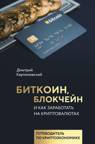 Дмитрий Карпиловский, Биткоин, блокчейн и как заработать на криптовалютах