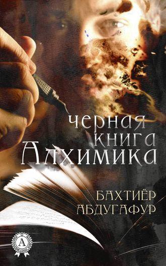 Бахтиёр Абдугафур, Черная книга Алхимика