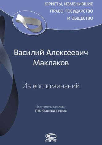 Василий Маклаков, Павел Крашенинников, Из воспоминаний