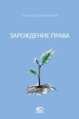 Павел Крашенинников, Зарождение права