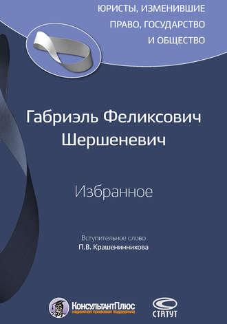 Габриэль Шершеневич, Павел Крашенинников, Избранное