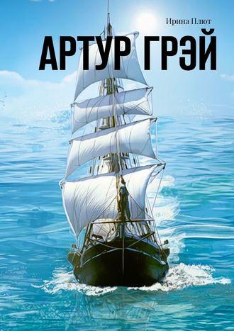 Ирина Плют, АртурГрэй