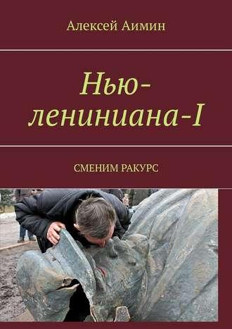 Алексей Аимин, Нью-лениниана-I. Сменим ракурс