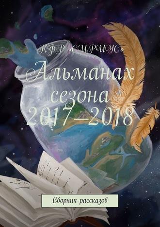 Татьяна Князькова, Альманах сезона 2017—2018. Сборник рассказов