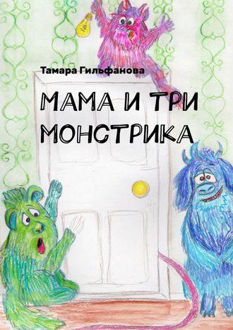 Тамара Гильфанова, Мама и три монстрика