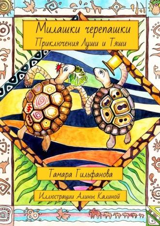 Тамара Гильфанова, Милашки-черепашки. Приключения Луши иТяши