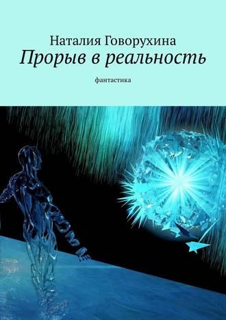 Наталия Говорухина, Прорыв вреальность. Фантастика