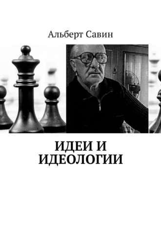 Альберт Савин, Идеи и идеологии