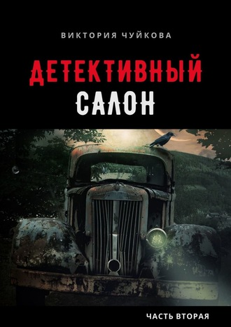 Виктория Чуйкова, Вельзевул. Короткие детективные рассказы олюбви