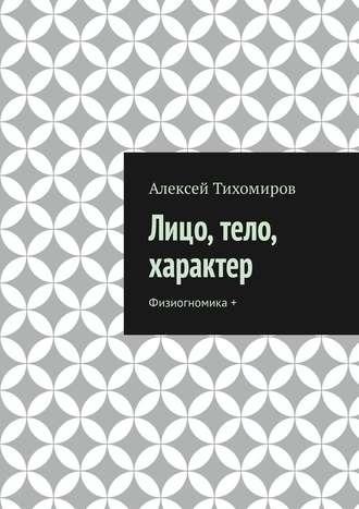 Алексей Тихомиров, Лицо, тело, характер. Физиогномика+