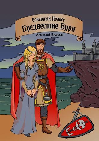 Власов Алексей, Северный Колосс. Предвестие Бури