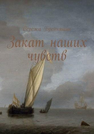 Сережа Брейняшин, Закат наших чувств