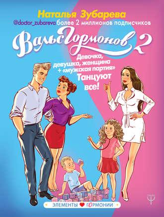 Наталья Зубарева, Вальс гормонов 2. Девочка, девушка, женщина + «мужская партия». Танцуют все!