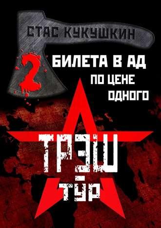 Стас Кукушкин, 2 билета в Ад по цене одного