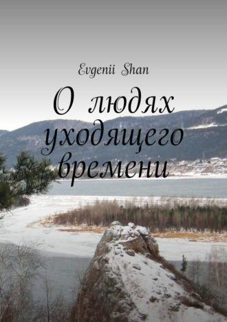 Evgenii Shan, Олюдях уходящего времени