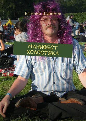 Евгений Шуремов, Манифест холостяка