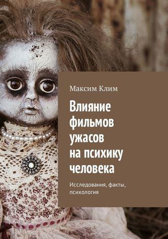 Максим Клим, Влияние фильмов ужасов напсихику человека. Исследования, факты, психология