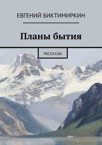 Евгений Биктимиркин, Планы бытия
