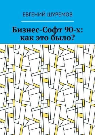 Евгений Шуремов, Бизнес-Софт 90-х: как это было?