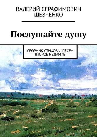 Валерий Шевченко, Послушайтедушу. Сборник стихов и песен