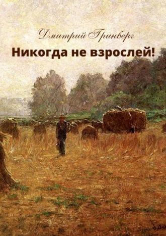 Дмитрий Гринберг, Никогда не взрослей!