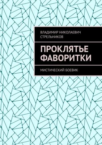 Владимир Стрельников, Проклятье фаворитки