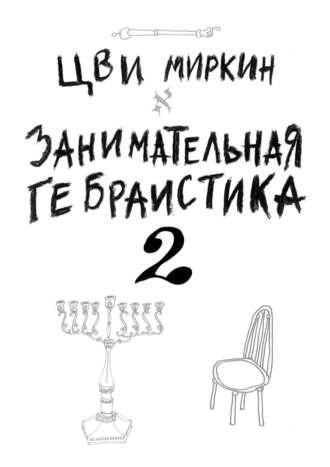 Цви Миркин, Занимательная гебраистика – 2