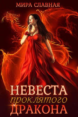 Мира Славная, Невеста проклятого дракона