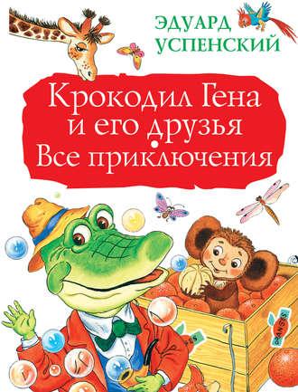 Эдуард Успенский, Крокодил Гена и его друзья. Все приключения