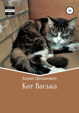 Борис Цеханович, Кот Васька