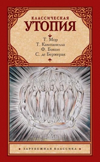 Томмазо Кампанелла, Томас Мор, Классическая утопия (сборник)