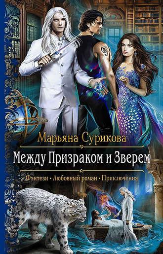 Марьяна Сурикова, Между Призраком и Зверем
