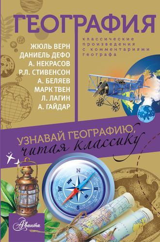 Сборник, География. Узнавай географию, читая классику. С комментарием географа