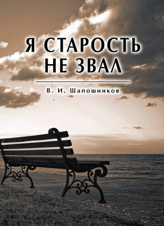 Вениамин Шапошников, Я старость не звал