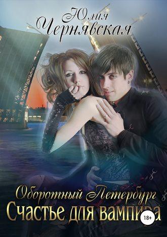 Юлия Чернявская, Оборотный Петербург 2. Счастье для вампира