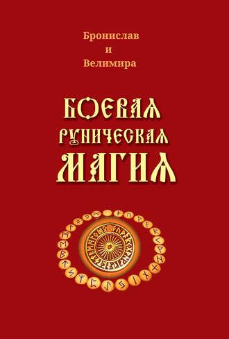 Галина Горелова, Александр Соркин, Боевая руническая магия