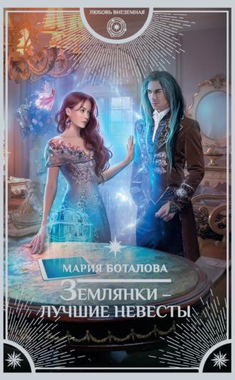 Мария Боталова, Землянки – лучшие невесты
