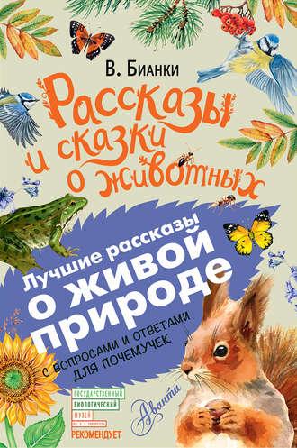 Виталий Бианки, Рассказы и сказки о животных. С вопросами и ответами для почемучек