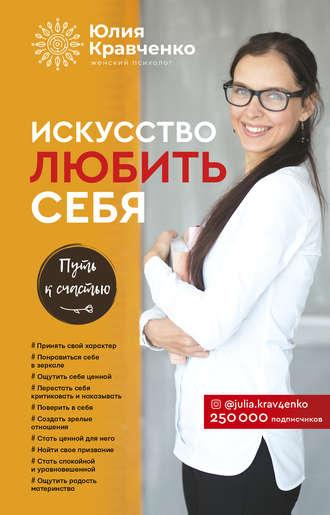 Юлия Кравченко, Искусство любитьсебя
